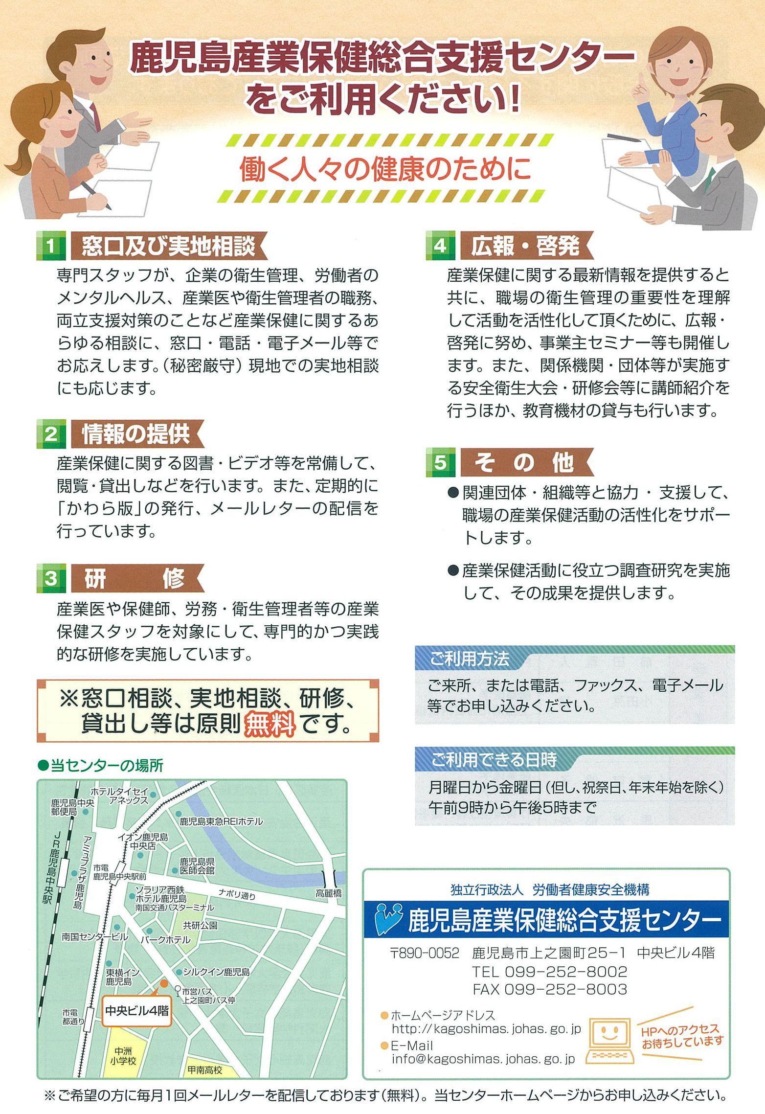 鹿児島産業保健総合支援センターをご利用ください画像表紙.jpg