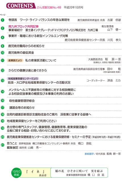 さんぽ鹿児島 第48号 PDF