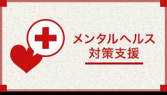 メンタルヘルス対策支援